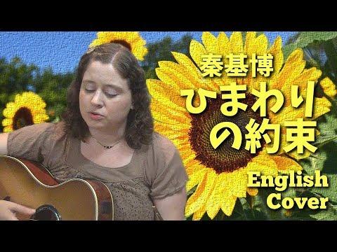 秦基博 / ひまわりの約束 (English Cover)