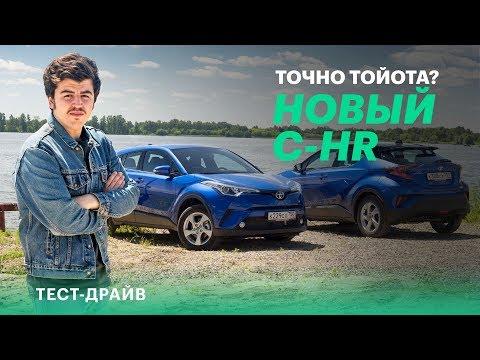 Джук от Тойоты или маленький РАВ4? Toyota C-HR (обзор и тест-драйв)