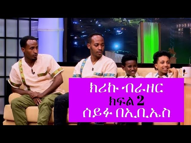 Seifu on EBS: Interview With Kirku Brothers Part 2
