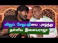 Ilayaraja praised Vijay Sethupathi