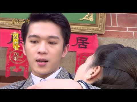 台劇-戲說台灣-瘋女十八年-EP 01