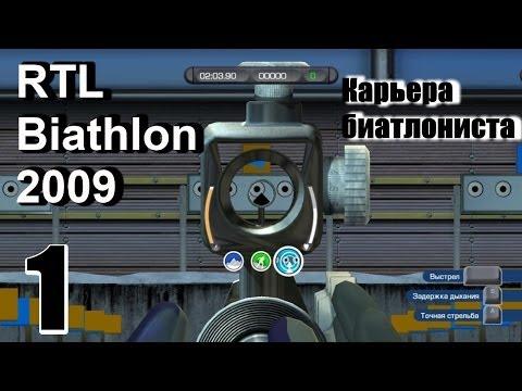 Прохождение RTL Biathlon 2009 - Карьера биатлониста #1