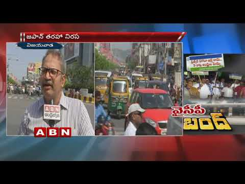 YCP Bandh Impact in Vijayawada | Public Opinion on YCP Bandh