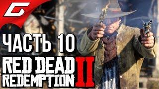 RED DEAD REDEMPTION 2 ➤ Прохождение #10 ➤ МЫ СВАЛИВАЕМ!