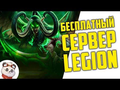 Бесплатный сервер игры World of Warcraft: Legiondep