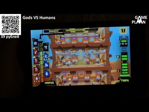 Game Plan #402 Божественный