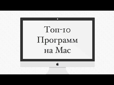 Топ-10 нужных программ на Mac