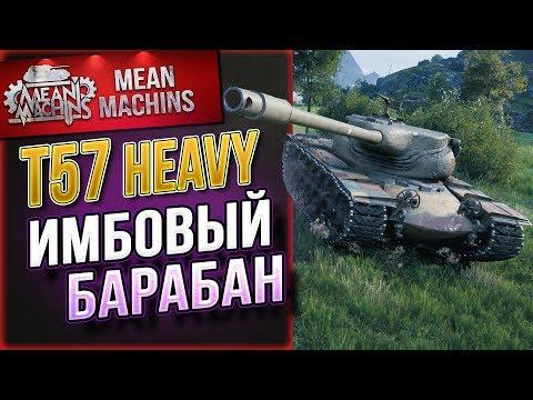 T57 HEAVY - ИМБОВЫЙ БАРАБАН / ЛУЧШИЙ В СРЕДНЕМ БОЮ #ЛучшееДляВас
