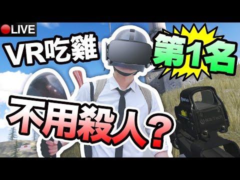 【直播VR吃雞】不用殺人都吃雞!?真的有可能!/Subnautica #5直播發現外星武器基地?(2018年5月6日 )