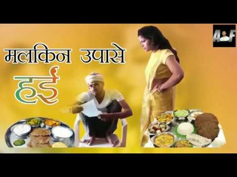 मलकिन उपासे हईं !!  A film by Avinash Tiwari