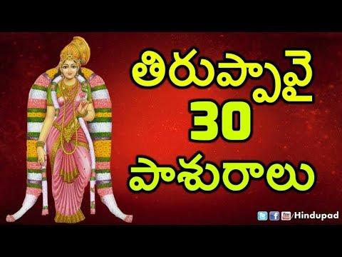 Tiruppavai in Telugu | Thiruppavai Telugu with Lyrics | తిరుప్పావై 30 పాశురాలు