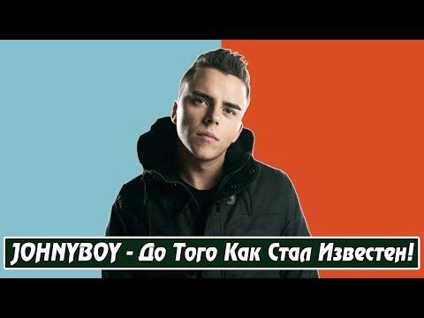 JOHNYBOY - До Того Как Стал Известен!