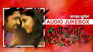 Chemparathippoo All Songs Audio Jukebox | Askar Ali | Aditi Ravi | Parvathi Arun | Raakesh A R
