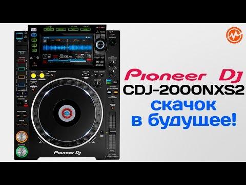 Pioneer CDJ 2000NXS2 - Обзор проигрывателя
