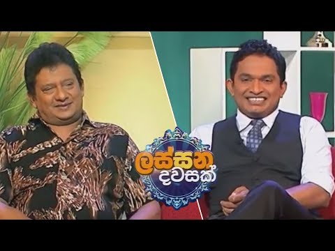 Lassana Dawasak | Sirasa TV with Buddhika Wickramadara 29th November 2018