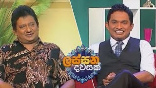 Lassana Dawasak   Sirasa TV with Buddhika Wickramadara 29th November 2018