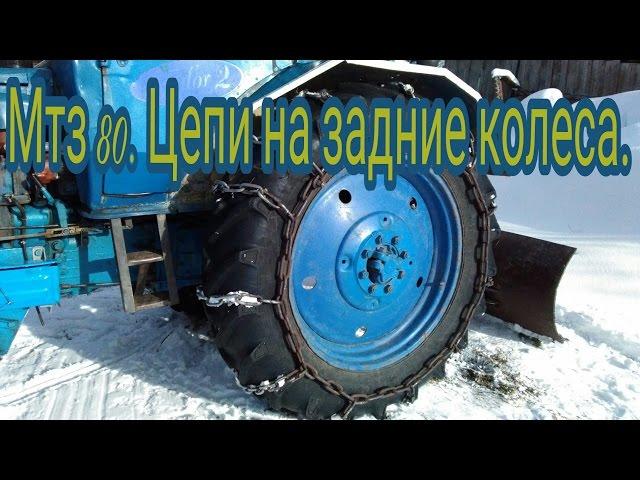 Как сдвоить колеса на мтз своими руками