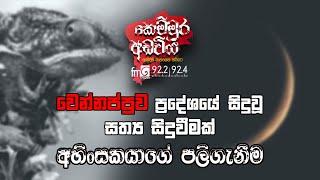Amawakata Aa Bodilima Kemmura Adaviya   FM Derana