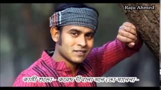 কাজী শুভো - করেছ দীবানা মনে তো মানেনা - (( New Eid Song 2014 ))