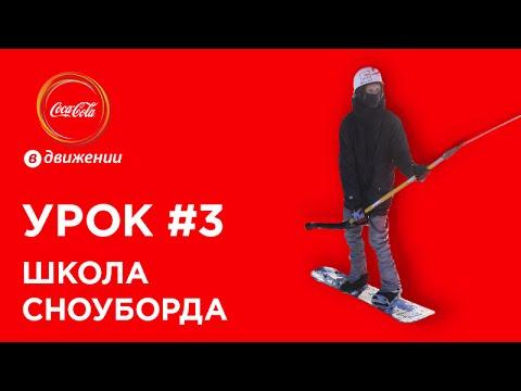 Как освоить бугельный подъемник | Школа сноуборда #3