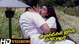 Vechalum Vekkama Ponnalum.... Tamil Movie Songs - Michael Madhana Kama Rajan [HD]