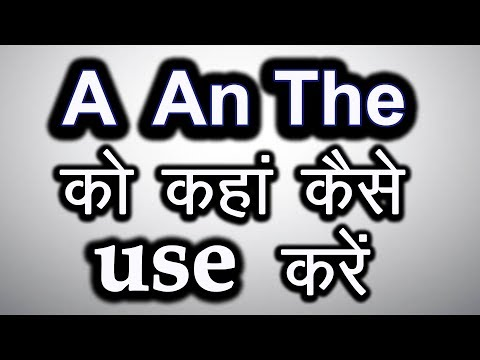 A, An, The, को कहाँ और कैसे use करें । How to use articles (A, An, The) in english language