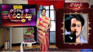 ఫోన్ కొట్టు చీర పట్టు | Phone Kottu Chira Pattu | Snehitha | 18th December 2018