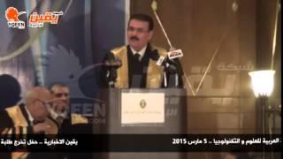 يقين | كلمة وزير النقل فى حفل تخرج طلبة كلية الدراسات العليا فى الإدارة بالأكاديمية العربية