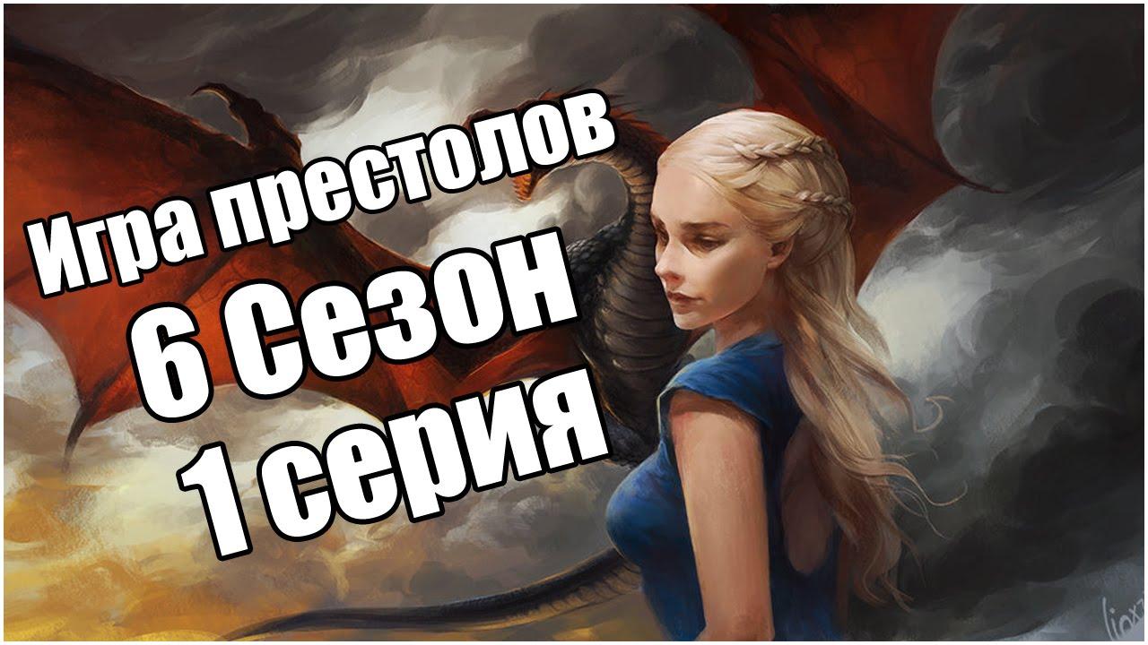 смотреть игра престолов 9 онлайн: