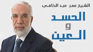 اجمل محاضرة للشيخ عمرعبد الكافي 2015