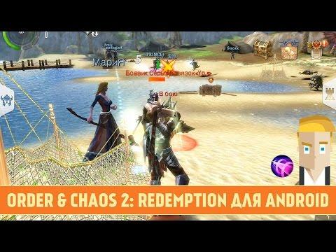 ORDER & CHAOS 2: REDEMPTION - ЛУЧШАЯ MMORPG ДЛЯ ANDROID