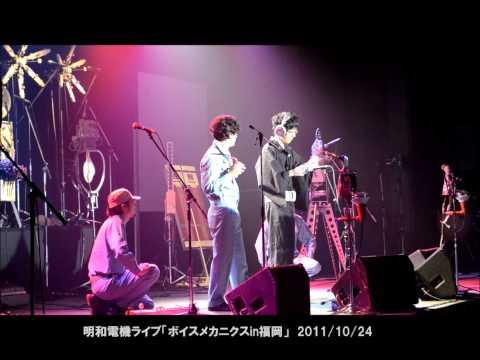 「ワールズエンド・ダンスホール 」 ぽんじゅーす&明和電機