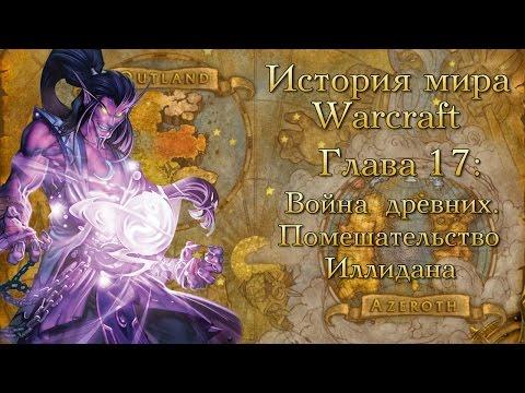 [WarCraft] История мира Warcraft. Глава 17: Война древних. Помешательство Иллидана.