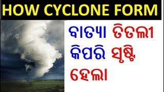ବାତ୍ୟା କାହିଁକି ଓ କିପରି ସୃଷ୍ଟି ହୁଏ   How Cyclone formed in Odia   Cyclone Titli Odisha