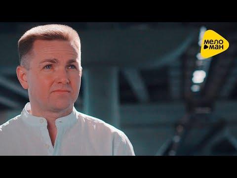 Сергей Чиков -  Выпускной вечер (Official Video 2017)