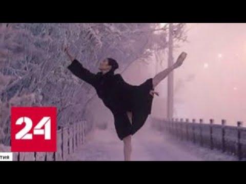 Морозный рэп и фейерверк из кипятка: Якутия наслаждается холодом - Россия 24