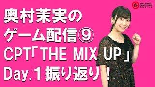 奥村茉実のゲーム配信⑨ CPT「THE MIX UP」 Day1 振り返り!