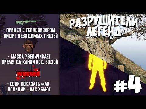GTA 5 - РАЗРУШИТЕЛИ ЛЕГЕНД #4
