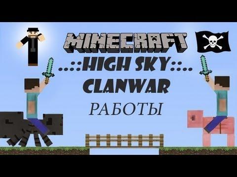 MineCraft - ..::High Sky ClanWar::.. - Работы