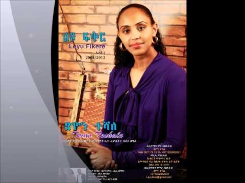 Tsion Teshale: Bemin Kal - New Amharic Mezmur - 2012