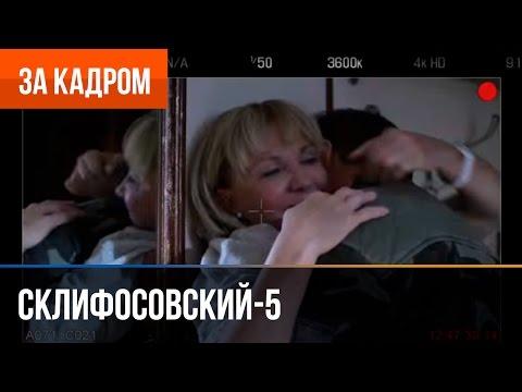 Склифосовский 5 сезон - Выпуск 3 - За кадром