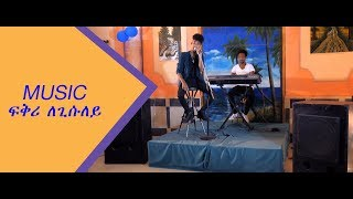 New Eritrean Music 2018 -   Metkel Mebrahtu   fqri legisuley (ፍቅሪ ለጊሱለይ)