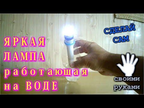 🌑 Яркая электрическая лампа работающая на воде своими руками.