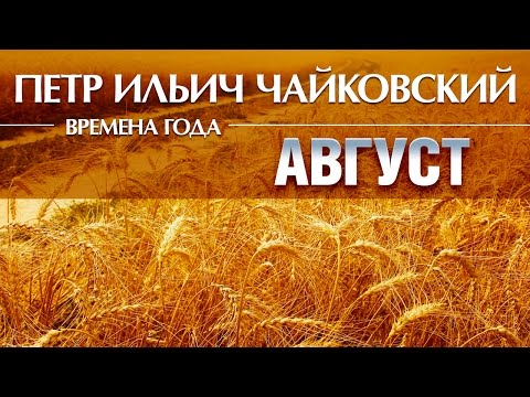 Чайковский - Времена года - Август / Tchaikovsky - the seasons - August (Lyrics Video)