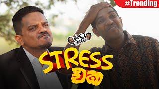 Janai Priyai - Stress eka.