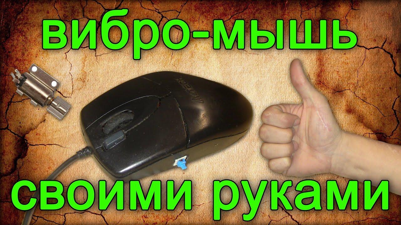 Как сделать мышку для компьютера