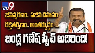 Bandla Ganesh speech at Congress Praja Garjana Sabha in Bhainsa || Adilabad