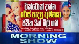 Siyatha Morning Show | 07 .12.2020