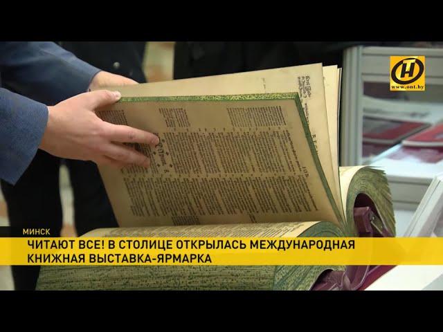 Новинки Международной книжной выставки-ярмарки в Минске. Знаменитая Брестская Библия