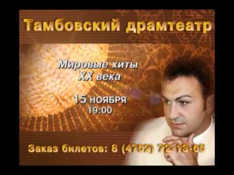 Тамбовский драмтеатр 15.11.2011
